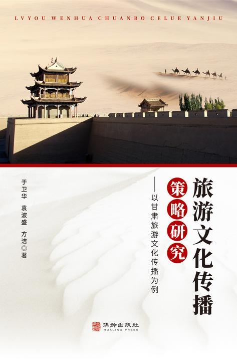 旅游文化传播策略研究--以甘肃旅游文化传播为例