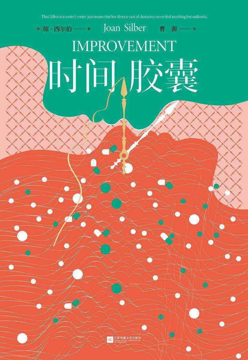 """时间胶囊(美国国家畅销书,福克纳小说奖获奖作品,作者被誉为美国的""""艾丽丝·门罗"""")"""