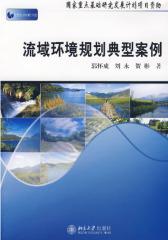 流域环境规划典型案例(仅适用PC阅读)