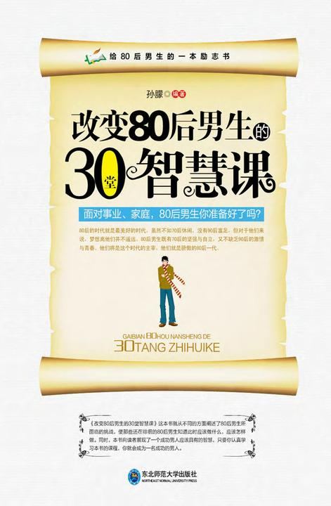 改变80后男生的30堂智慧课