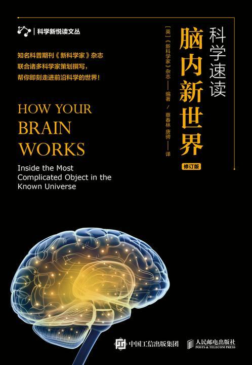 科学速读:脑内新世界