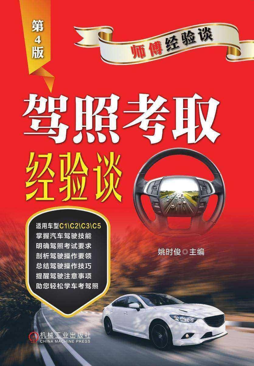 驾照考取经验谈(第4版)