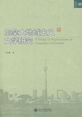 加拿大地域主义文学研究(仅适用PC阅读)