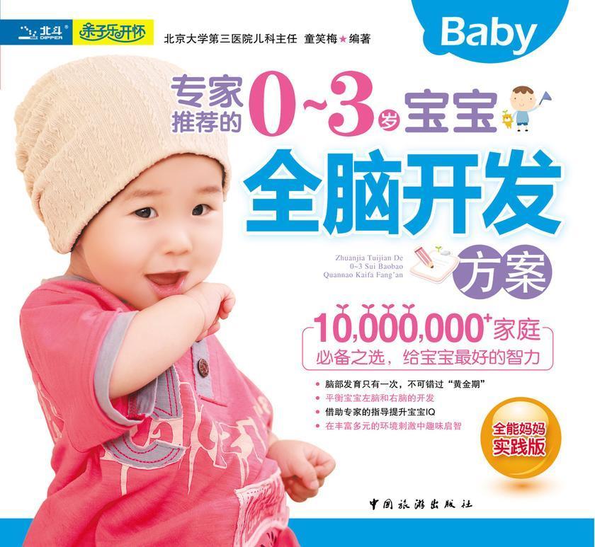 专家推荐的0-3岁宝宝全脑开发方案(仅适用PC阅读)