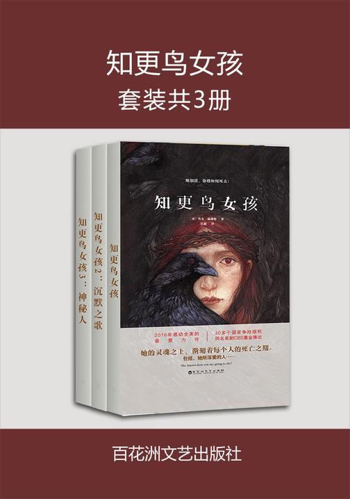 知更鸟女孩(套装共3册)