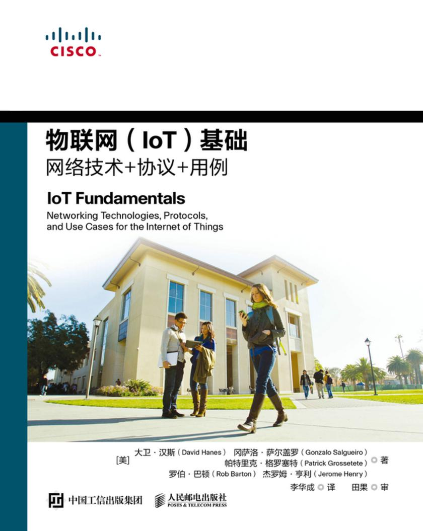 物联网(IoT)基础——网络技术+协议+用例