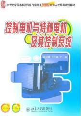 控制电机与特种电机及其控制系统(仅适用PC阅读)