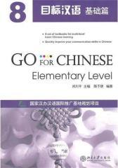 目标汉语.基础篇.8(仅适用PC阅读)