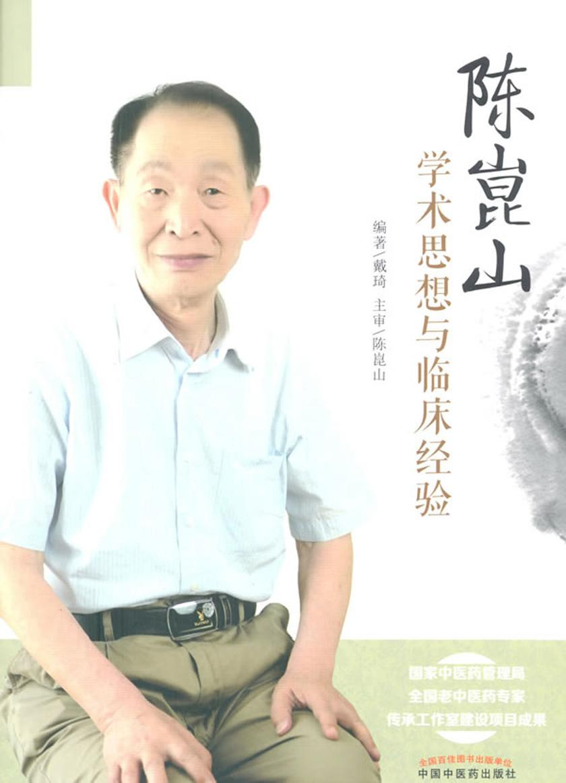 陈崑山学术思想与临床经验