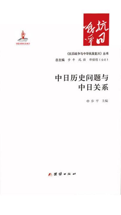 中日历史问题与中日关系