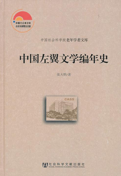中国左翼文学编年史(中国社会科学院老年学者文库)