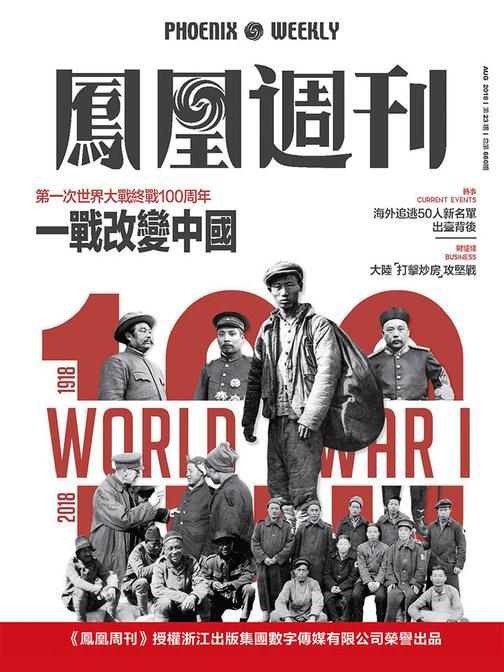 一战改变中国 香港凤凰周刊2018年第23期(电子杂志)