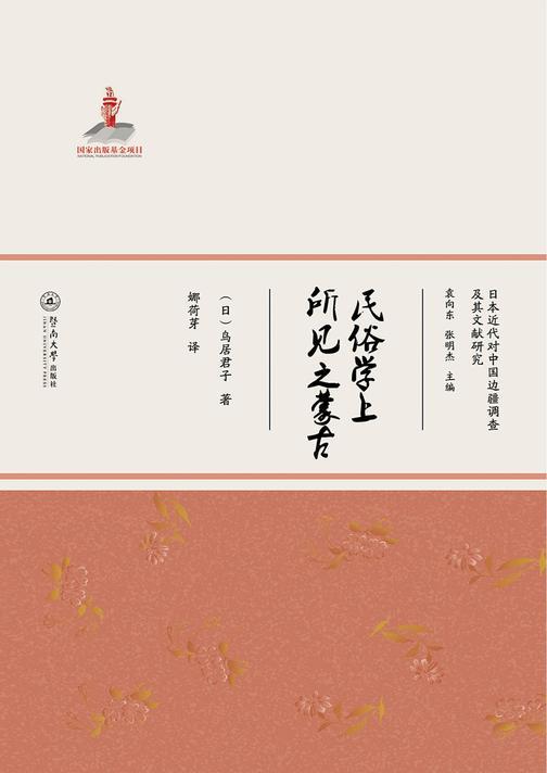 日本近代对中国边疆调查及其文献研究·民俗学上所见之蒙古