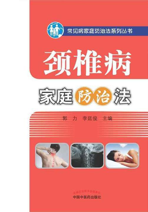颈椎病家庭防治法