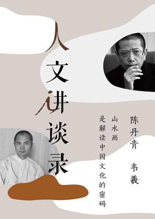 山水画是解读中国文化的密码(人文讲谈录13)