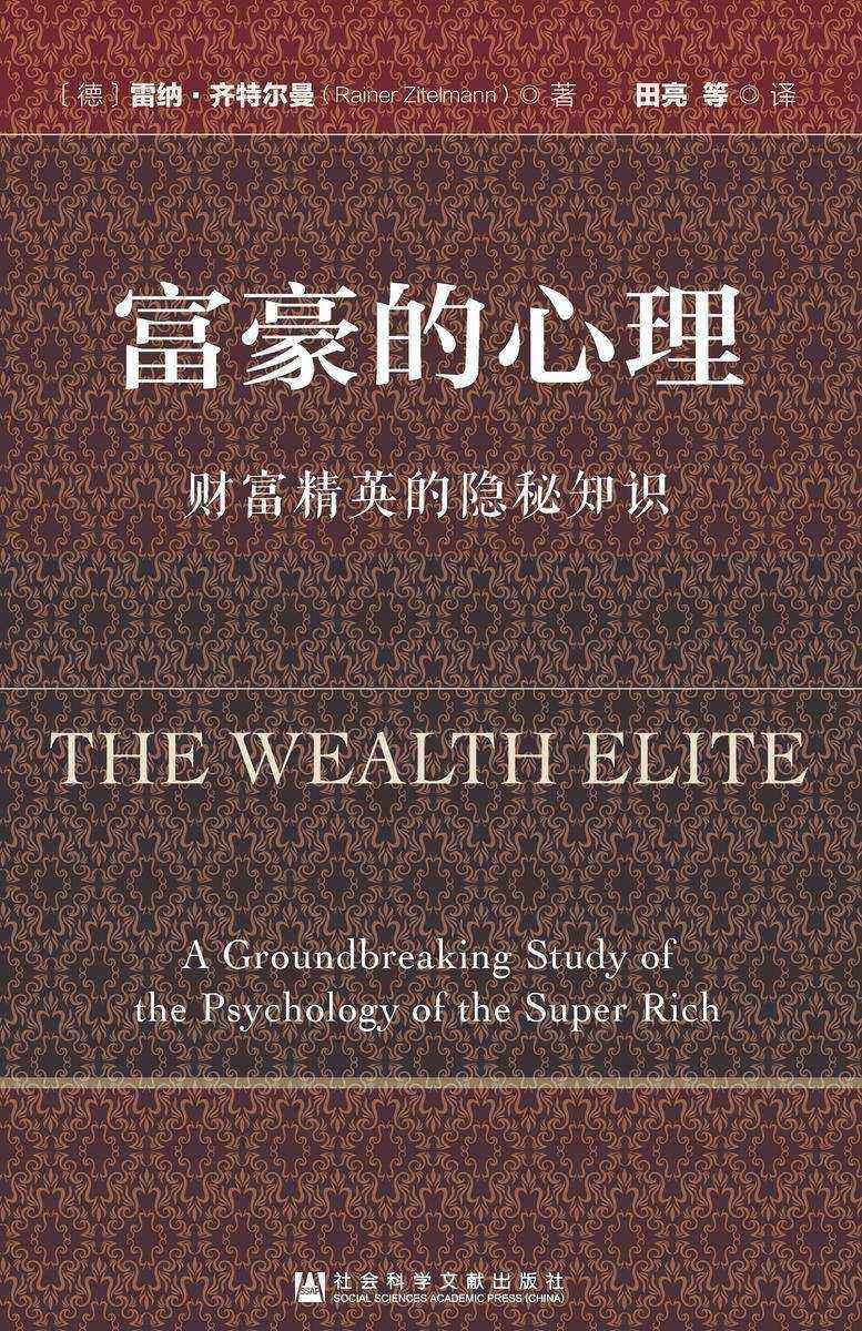富豪的心理:财富精英的隐秘知识(思想会)