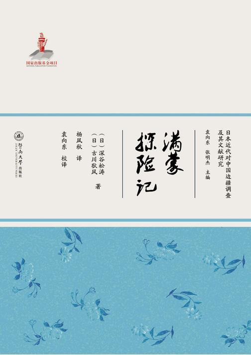 日本近代对中国边疆调查及其文献研究·满蒙探险记