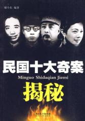 民国十大奇案揭秘(试读本)