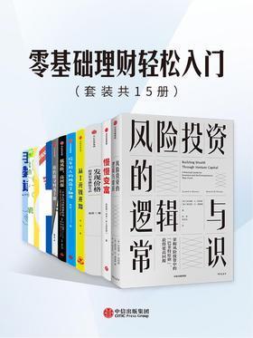 零基础理财轻松入门(套装共15册)