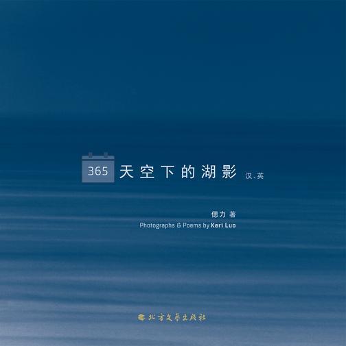 365天空下的湖影 : 汉、英