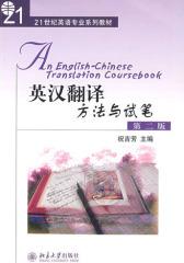 英汉翻译——方法与试笔(仅适用PC阅读)