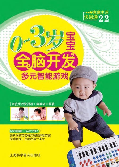 0-3岁宝宝全脑开发多元智能游戏