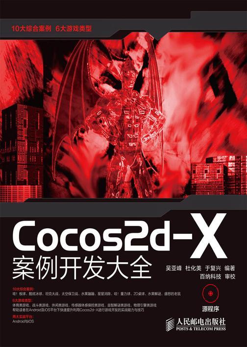 Cocos2d-X案例开发大全(不提供光盘内容)