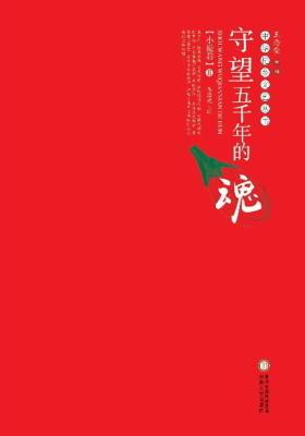守望五千年的魂(小说卷Ⅱ)