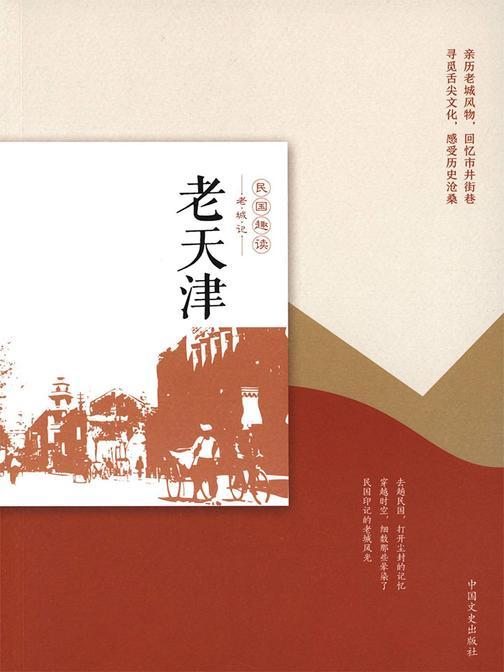 老天津(民国趣读·老城记)