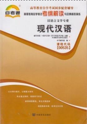 高等教育自学考试考纲解读与全真模拟演练:现代汉语00535(仅适用PC阅读)