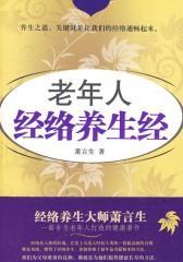 老年人经络养生经(仅适用PC阅读)
