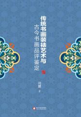 传统书画装裱艺术与古今书画品鉴定