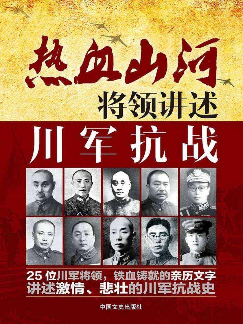 将领讲述:川军抗战(热血山河系列)