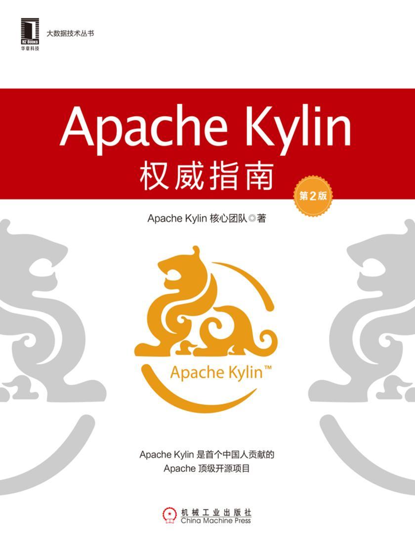 Apache Kylin权威指南(第2版)