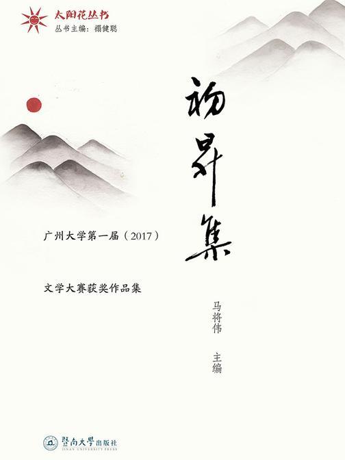 太阳花丛书·初升集—广州大学*届(2017)文学大赛获奖作品集