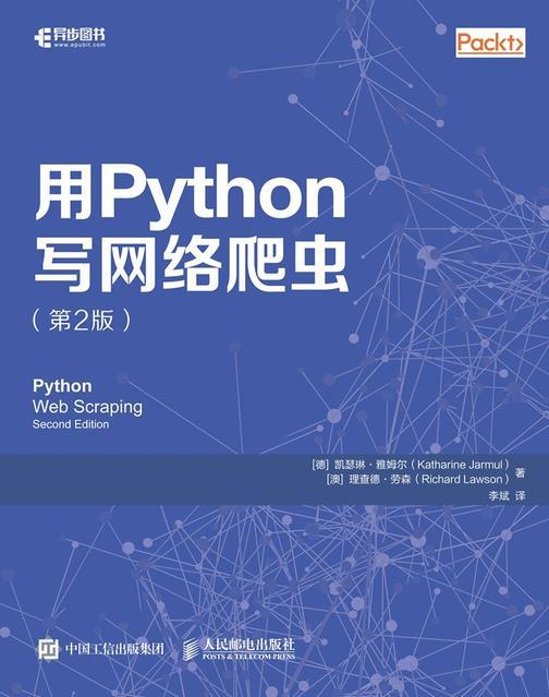 用Python写网络爬虫(第2版)