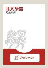 桐梓县农资公司诉桐梓县技术监督局行政处罚抗诉案