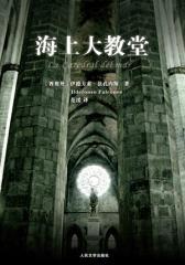 海上大教堂(试读本)