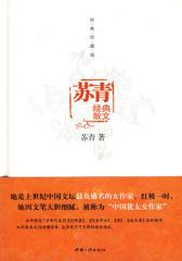 苏青经典散文(仅适用PC阅读)