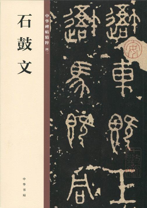 石鼓文——中华碑帖精粹