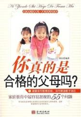 你真的是合格的父母吗?——家庭教育中 容易忽视的55个问题