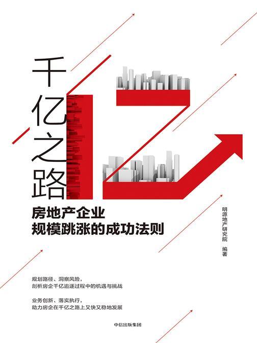 千亿之路:房地产企业规模跳涨的成功法则