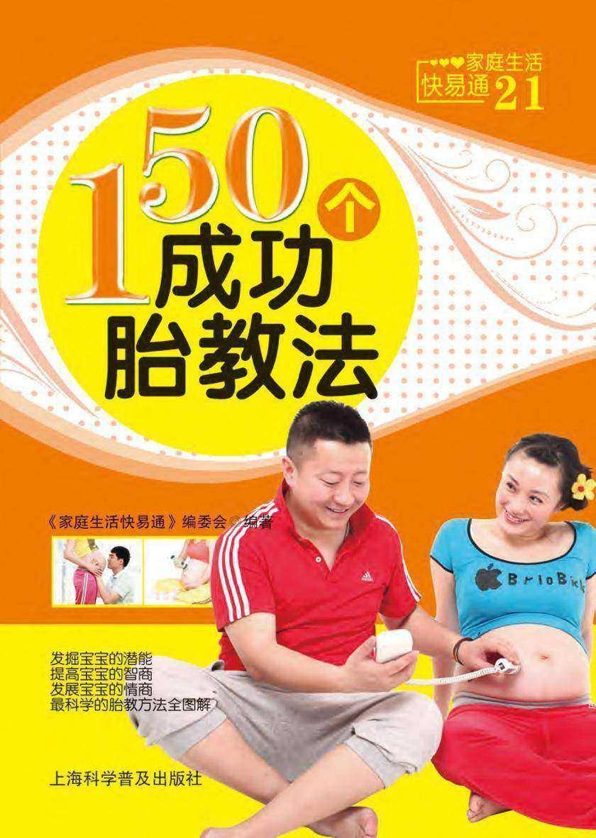 150个成功胎教法