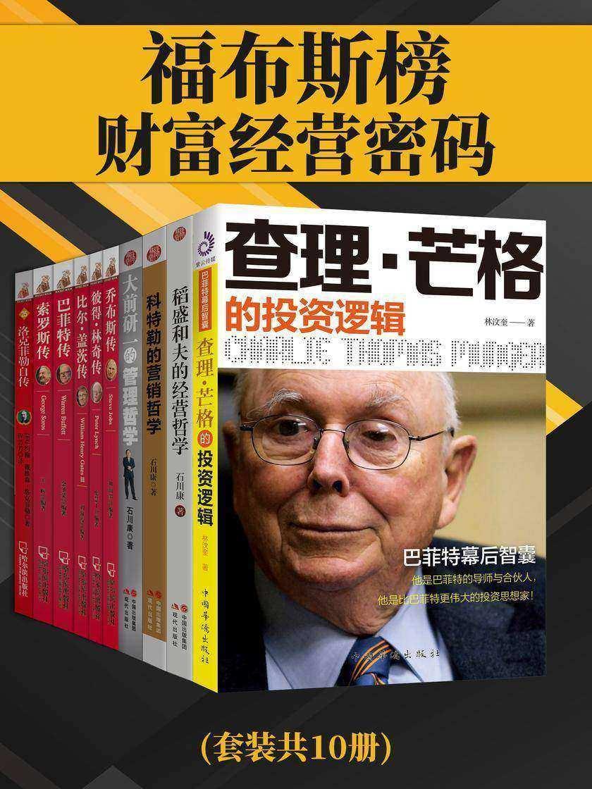 福布斯榜财富经营密码(套装共10册)