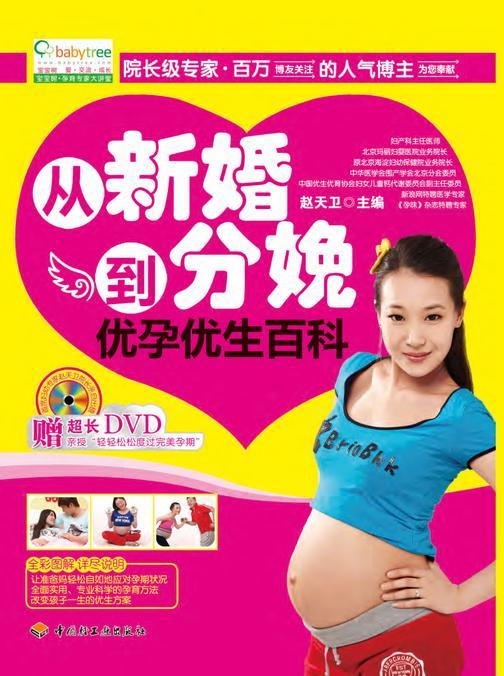 从新婚到分娩优孕优生百科