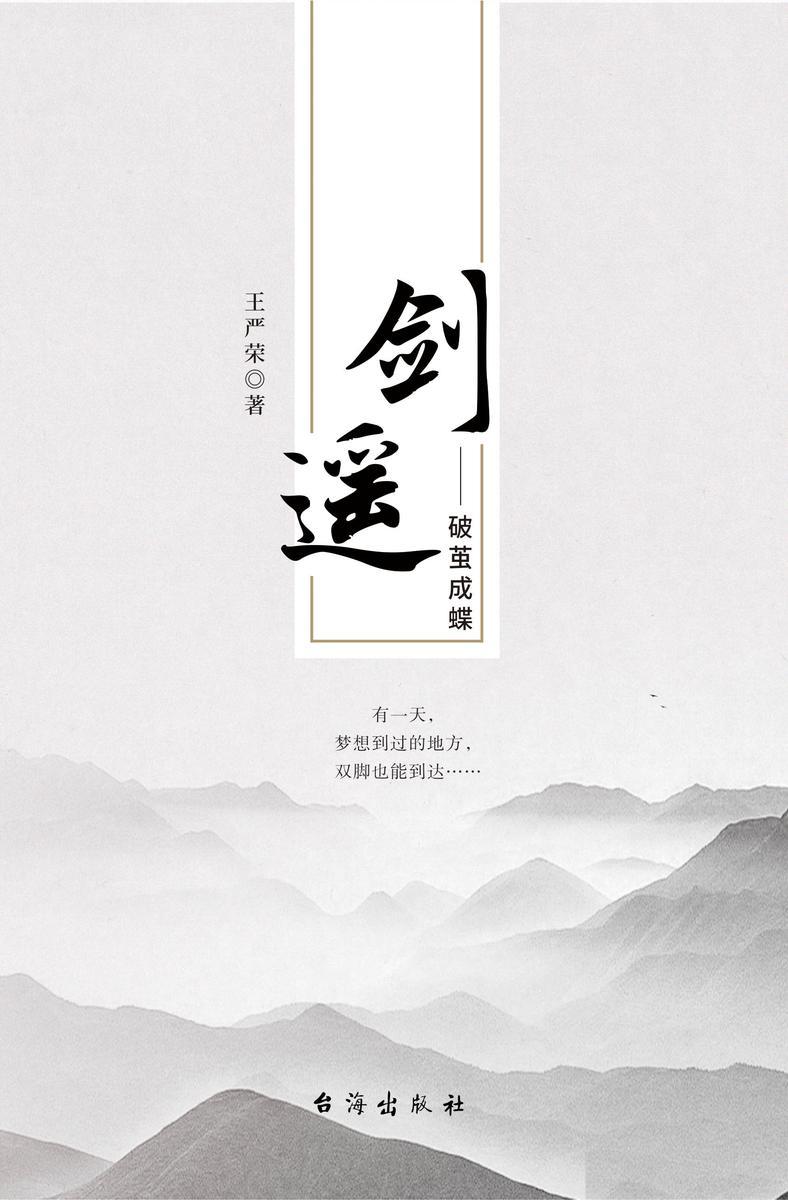 剑遥——破茧成蝶