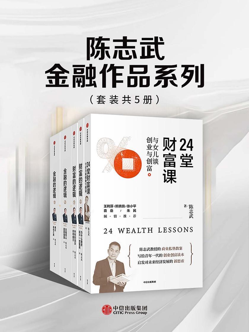陈志武金融作品系列(套装共5册)