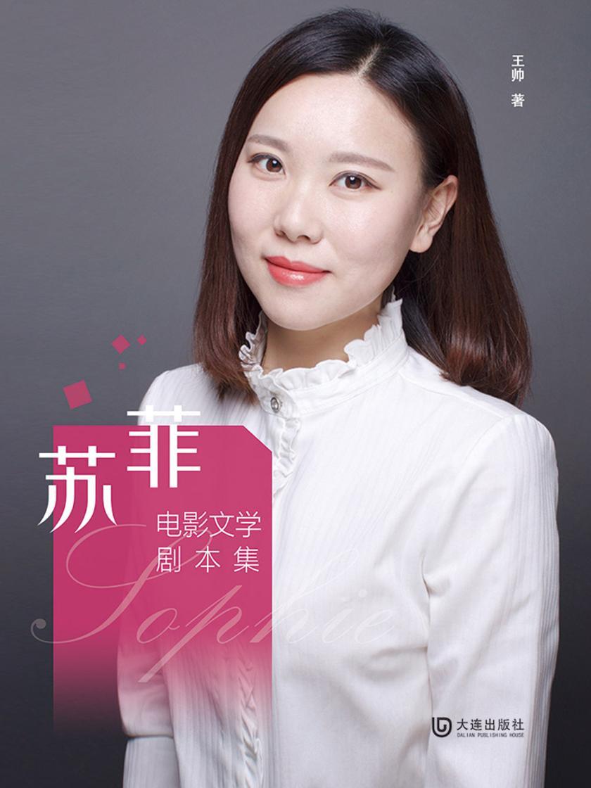 苏菲电影文学剧本集