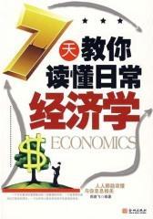 7天教你读懂日常经济学