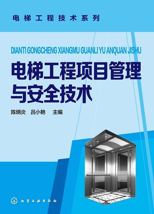 电梯工程项目管理与安全技术